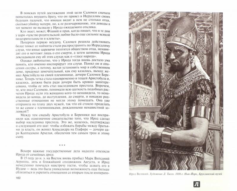 Иллюстрация 1 из 28 для Царь Ирод - Петр Люкимсон | Лабиринт - книги. Источник: Лабиринт