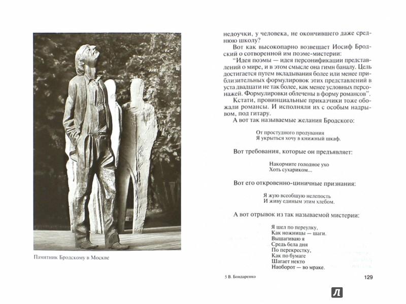 Иллюстрация 1 из 30 для Бродский. Русский поэт - Владимир Бондаренко | Лабиринт - книги. Источник: Лабиринт