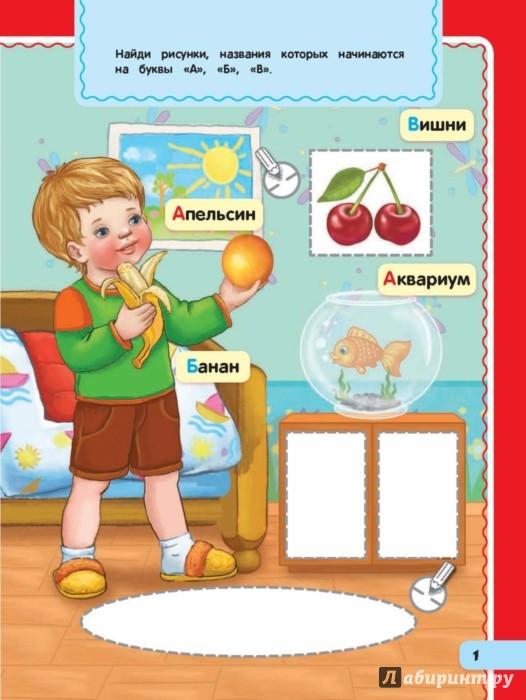 Иллюстрация 1 из 4 для Учимся писать. Буквы. Для детей 5-6 лет. ФГОС - Анна Горохова | Лабиринт - книги. Источник: Лабиринт