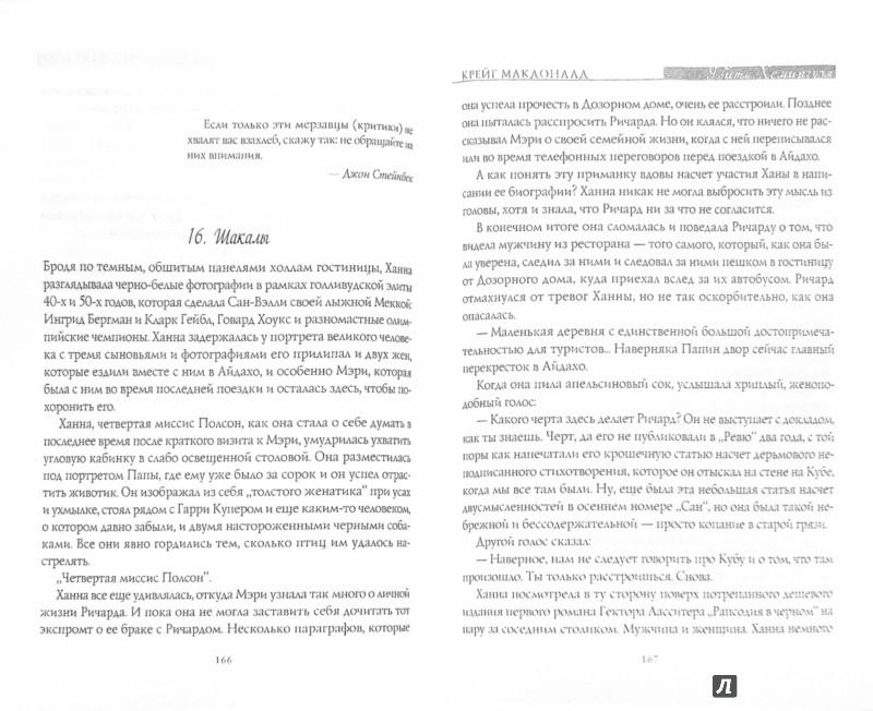 Иллюстрация 1 из 6 для Убить Хемингуэя - Крейг Макдональд | Лабиринт - книги. Источник: Лабиринт