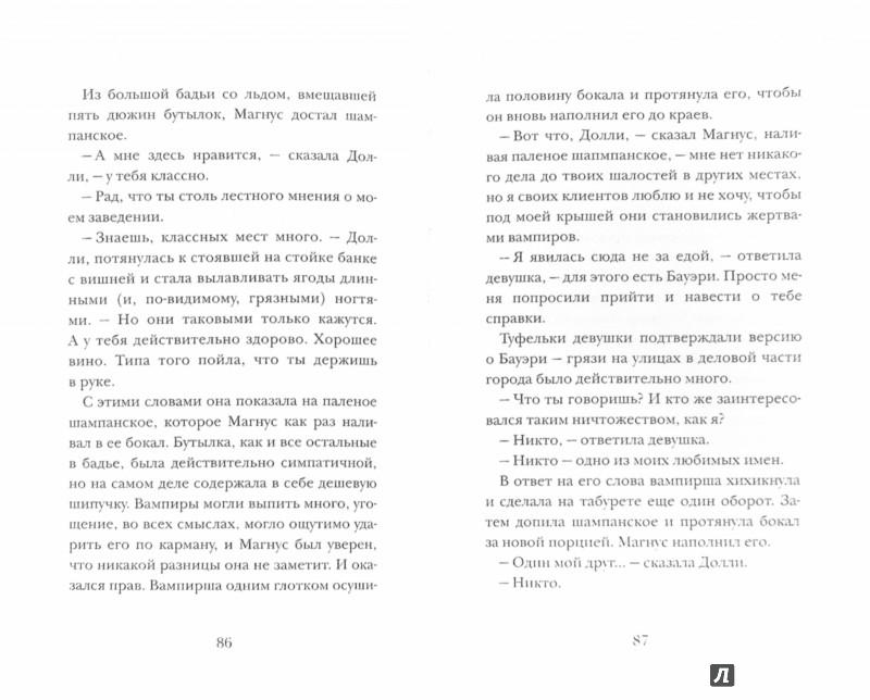 Иллюстрация 1 из 16 для Хроники Бейна. Книга вторая - Клэр, Джонсон, Брэннан | Лабиринт - книги. Источник: Лабиринт