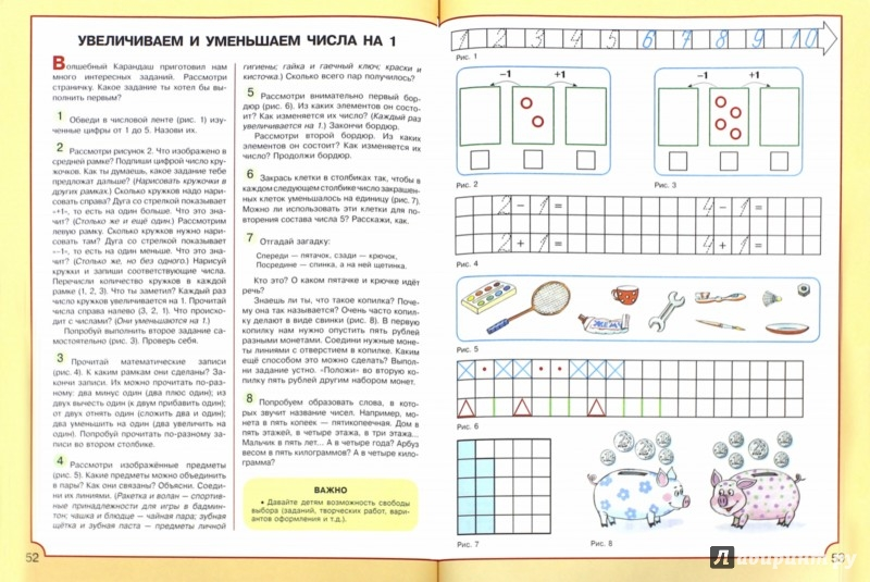Иллюстрация 1 из 13 для В мире чисел и цифр. Учебно-методическое пособие. ФГОС - Андрианова, Андрианова | Лабиринт - книги. Источник: Лабиринт