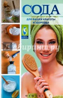 Сода для вашей красоты и здоровья сода на страже здоровья
