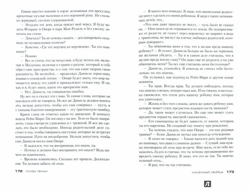 Иллюстрация 1 из 16 для Каменный убийца - Луиза Пенни | Лабиринт - книги. Источник: Лабиринт