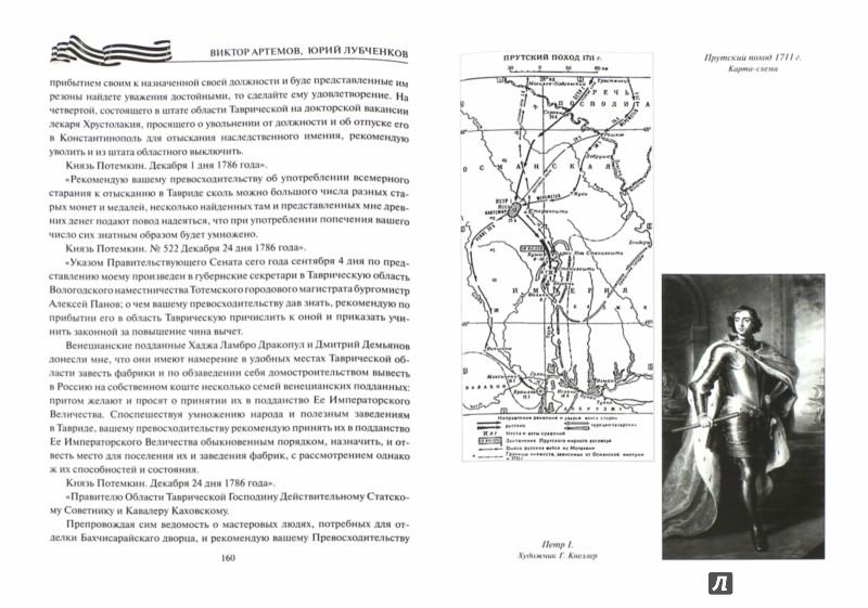 Иллюстрация 1 из 9 для Рождение Новороссии. От Екатерины II до Александра I - В. Артемов | Лабиринт - книги. Источник: Лабиринт