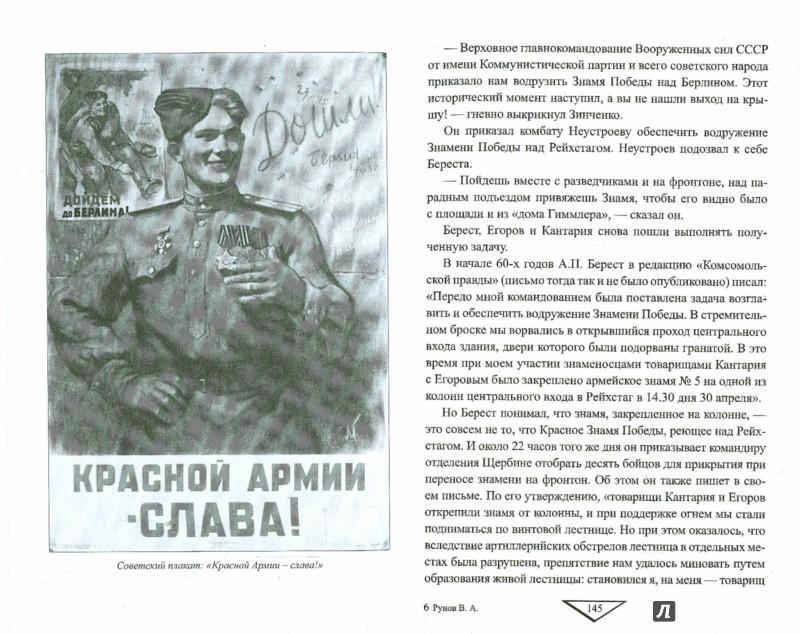 Иллюстрация 1 из 25 для Тайны берлинской операции - Валентин Рунов | Лабиринт - книги. Источник: Лабиринт