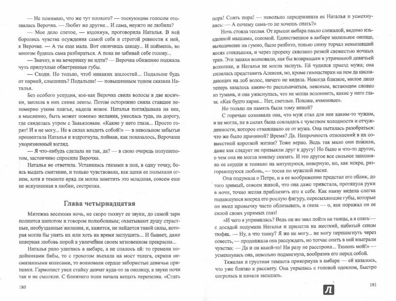 Иллюстрация 1 из 13 для Вторжение - Василий Соколов | Лабиринт - книги. Источник: Лабиринт