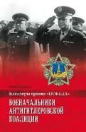 Военачальники Антигитлеровской коалиции