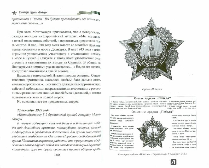 Иллюстрация 1 из 7 для Военачальники Антигитлеровской коалиции - Алекс Громов | Лабиринт - книги. Источник: Лабиринт