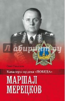 Маршал Мерецков