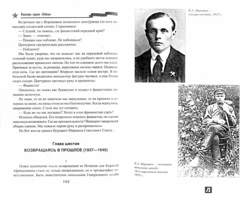 Иллюстрация 1 из 26 для Маршал Мерецков - Олег Смыслов | Лабиринт - книги. Источник: Лабиринт