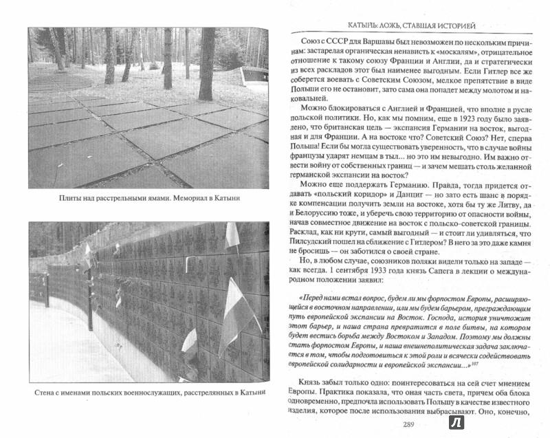 Иллюстрация 1 из 8 для Катынь.  Ложь, ставшая историей - Прудникова, Чигирин | Лабиринт - книги. Источник: Лабиринт