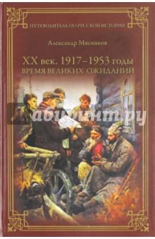 ХХ век. 1917-1953 годы. Время великих ожиданий обвал смута 1917 года глазами русского писателя