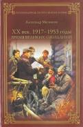 ХХ век. 1917-1953 годы. Время великих ожиданий