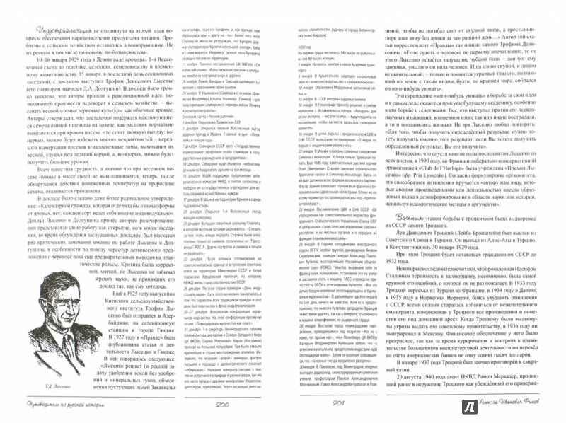 Иллюстрация 1 из 6 для ХХ век. 1917-1953 годы. Время великих ожиданий - Александр Мясников | Лабиринт - книги. Источник: Лабиринт