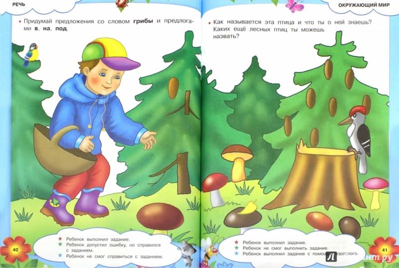 Иллюстрация 1 из 13 для Тесты для детей 4-5 лет | Лабиринт - книги. Источник: Лабиринт