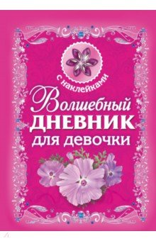 Волшебный дневник для девочки елизавета данилова восточный гороскоп