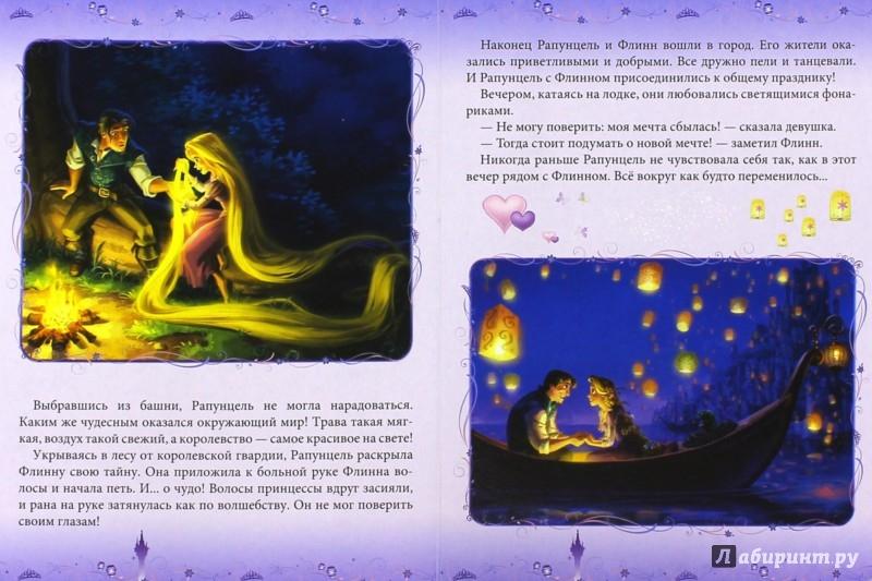 Иллюстрация 1 из 19 для Дисней. Любимые истории. Рапунцель | Лабиринт - книги. Источник: Лабиринт