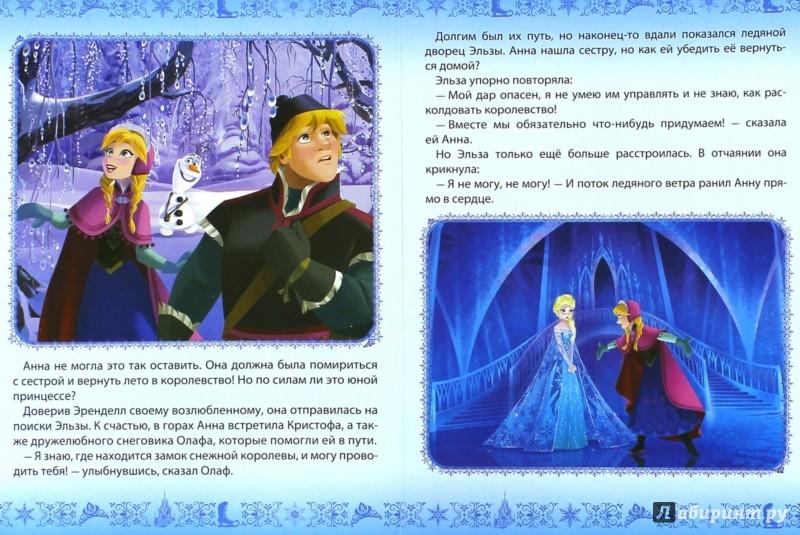 Иллюстрация 1 из 22 для Дисней. Любимые истории. Холодное сердце | Лабиринт - книги. Источник: Лабиринт