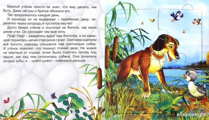 Иллюстрация 1 из 11 для Твой первый пазл. Гадкий утенок - Ганс Андерсен | Лабиринт - книги. Источник: Лабиринт