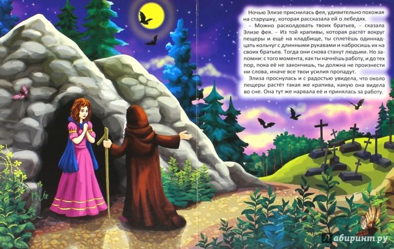 Иллюстрация 1 из 7 для Картонка. Дикие лебеди | Лабиринт - книги. Источник: Лабиринт