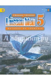 Французский язык. Синяя птица. 5 класс. Учебник. В 2-х частях. Часть 2. ФГОС