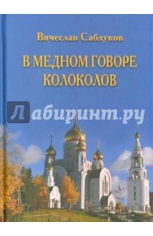 Саблуков Вячеслав Федорович » В медном говоре колоколов