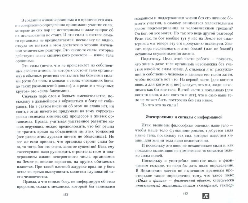 Иллюстрация 1 из 6 для Мы бессмертны! Научные доказательства Души - Юрий Мухин | Лабиринт - книги. Источник: Лабиринт