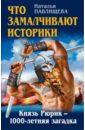 Павлищева Наталья Павловна Что замалчивают историки