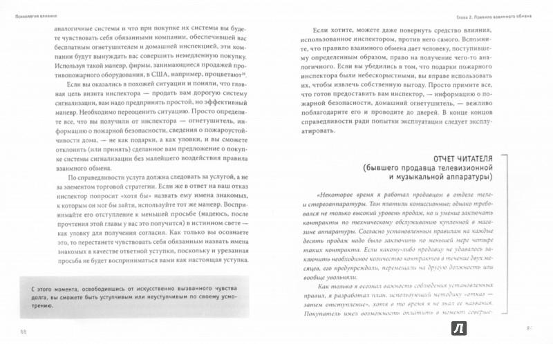Иллюстрация 1 из 29 для Психология влияния. Как научиться убеждать и добиваться успеха - Роберт Чалдини | Лабиринт - книги. Источник: Лабиринт