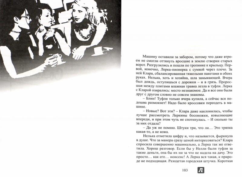 Иллюстрация 1 из 7 для Хирургический день - Анна Андронова | Лабиринт - книги. Источник: Лабиринт