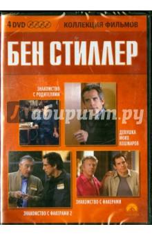 4 DVD. Коллекция фильмов. Бен Стиллер