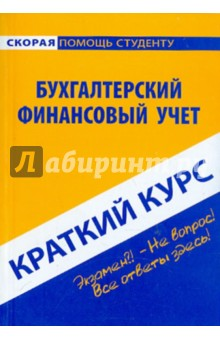 Краткий курс по бухгалтерскому финансовому учету