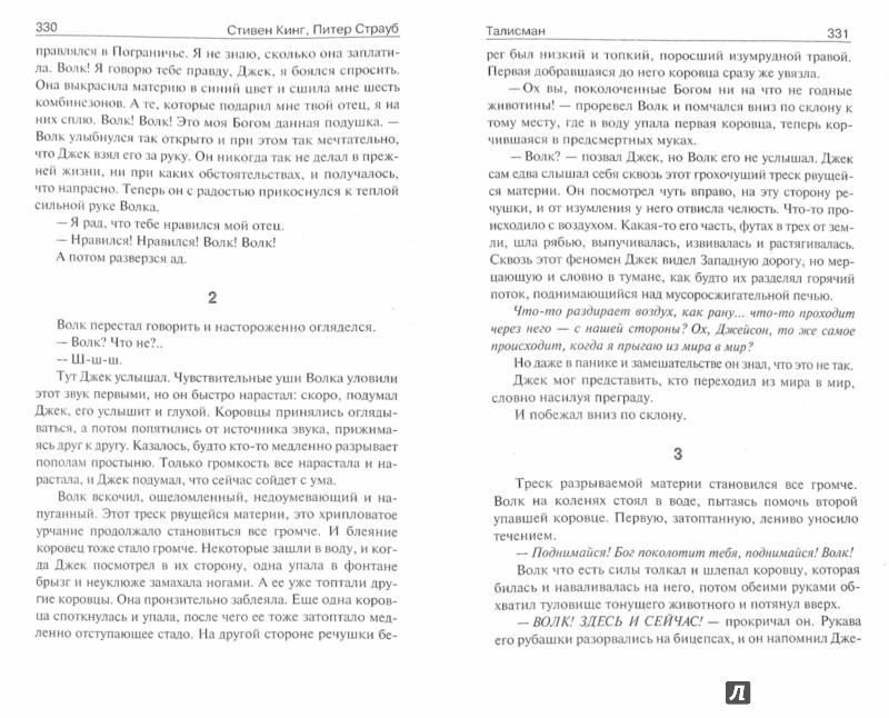 Иллюстрация 1 из 26 для Талисман - Кинг, Страуб | Лабиринт - книги. Источник: Лабиринт