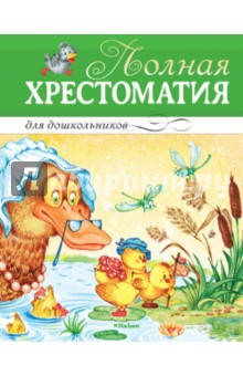 Полная хрестоматия для дошкольников сказки и рассказы русских писателей