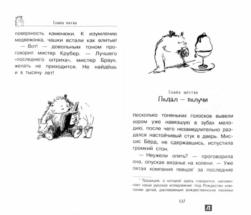 Иллюстрация 1 из 10 для Медвежонок Паддингтон в центре Лондона - Майкл Бонд | Лабиринт - книги. Источник: Лабиринт