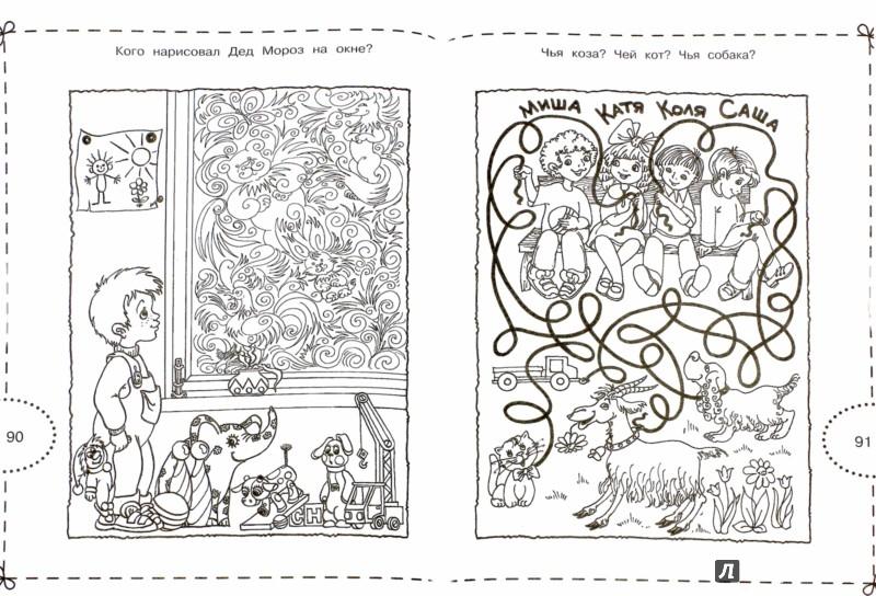 Иллюстрация 1 из 16 для Лучшие игры и раскраски для девочек - Федин, Зимина, Терехова | Лабиринт - книги. Источник: Лабиринт