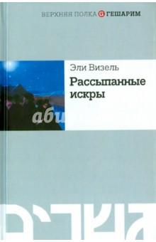 Рассыпанные искры ламинатор холодный в украине