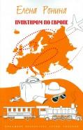 Пунктиром по Европе: Путевые заметки