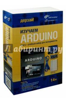 Набор Изучаем Arduino для экспериментов msd6a628vx x1