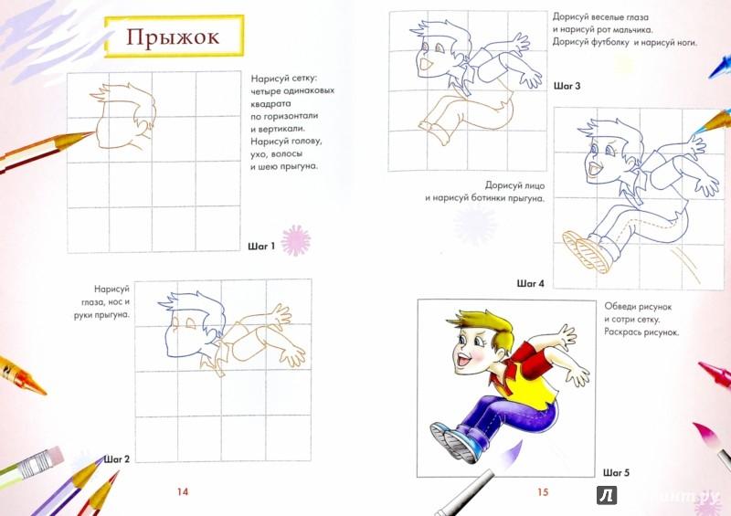 Иллюстрация 1 из 11 для Рисую людей за 5 шагов | Лабиринт - книги. Источник: Лабиринт