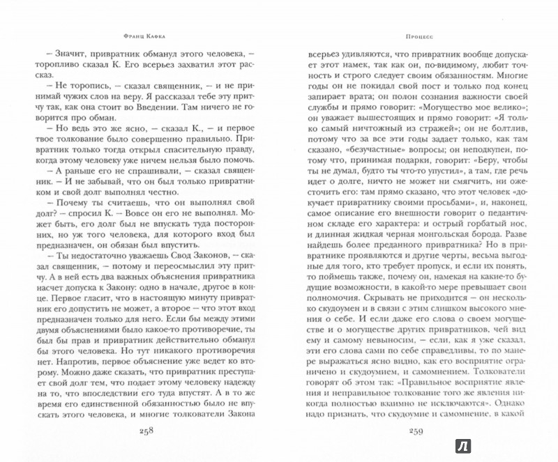 Иллюстрация 1 из 12 для Процесс. Рассказы - Франц Кафка | Лабиринт - книги. Источник: Лабиринт
