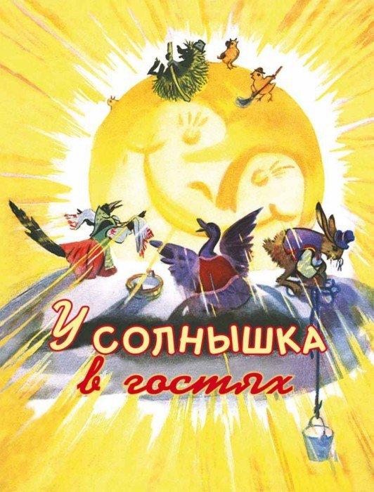 Иллюстрация 1 из 35 для У солнышка в гостях | Лабиринт - книги. Источник: Лабиринт