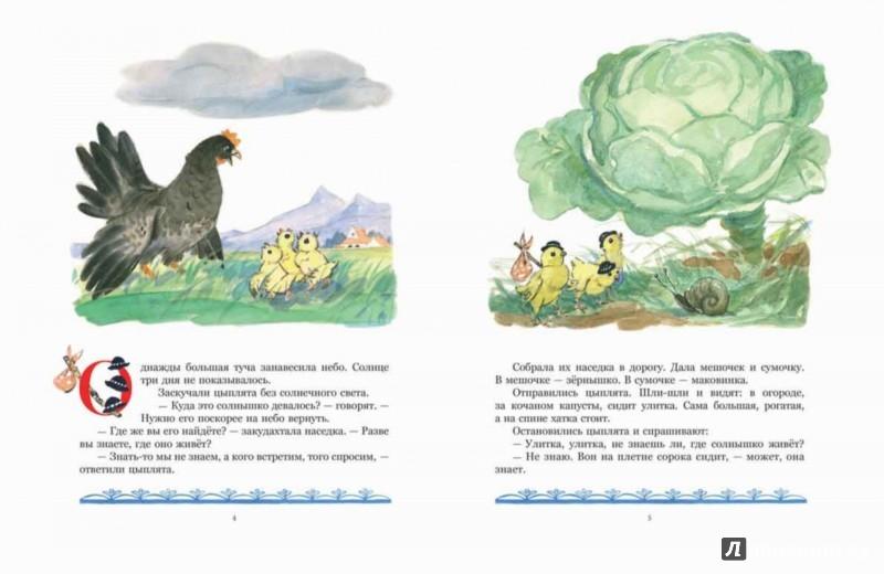 Иллюстрация 1 из 34 для У солнышка в гостях   Лабиринт - книги. Источник: Лабиринт