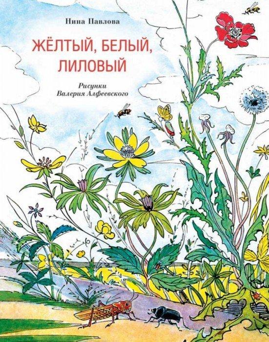 Иллюстрация 1 из 58 для Желтый, белый, лиловый - Нина Павлова   Лабиринт - книги. Источник: Лабиринт