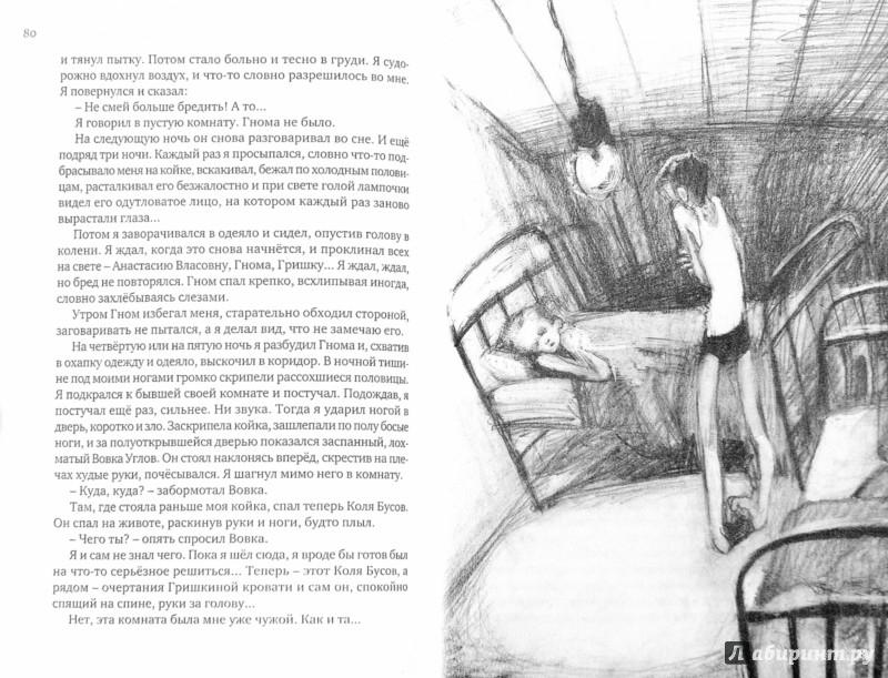 Иллюстрация 1 из 45 для Мальчики из блокады - Александр Крестинский   Лабиринт - книги. Источник: Лабиринт