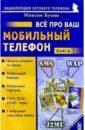 Букин Максим Сергеевич Все про ваш мобильный телефон. Книга 1