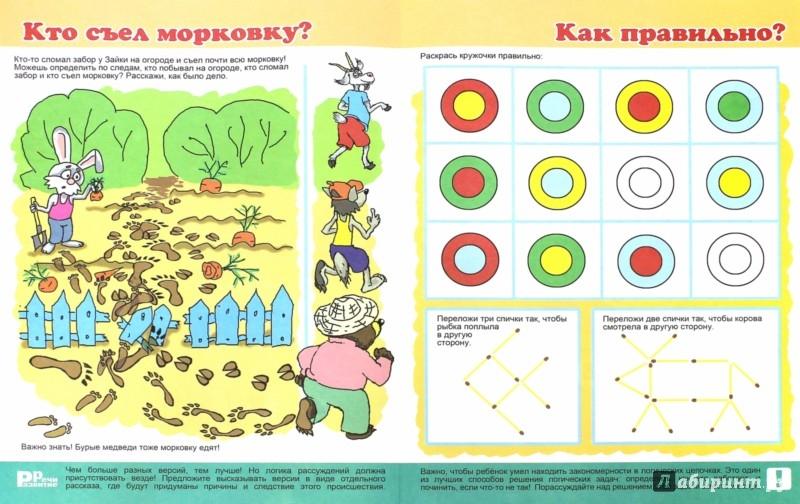 Иллюстрация 1 из 4 для Учимся думать. Логическое мышление (38013) | Лабиринт - книги. Источник: Лабиринт