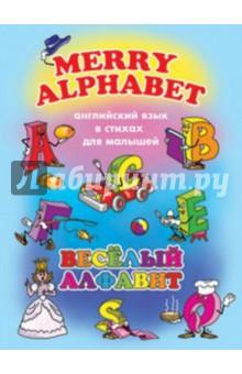 Английский для малышей. Веселый алфавит (38007)