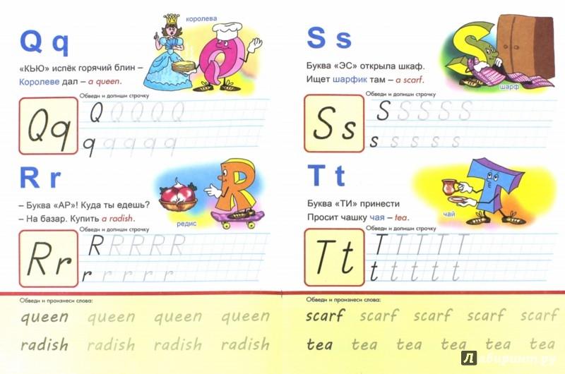 Иллюстрация 1 из 9 для Английский для малышей. Веселый алфавит (38007) - Елена Котова | Лабиринт - книги. Источник: Лабиринт